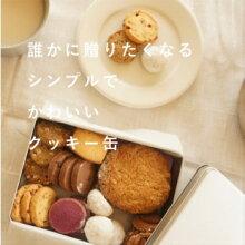 【メリリマクッキー缶ギフト】210g入(大きさ約16cm×12cm×高5cm)