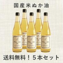 メリリマ米ぬか油660g(2本セット)