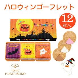 ハロウィン お菓子 プレゼント ギフト 詰め合わせ 個包装 スイーツ 2020東京風月堂 ハロウィンゴーフレットカートン