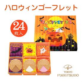 ハロウィン お菓子 プレゼント ギフト 詰め合わせ 個包装 スイーツ 2020東京風月堂 ハロウィンゴーフレット24枚入