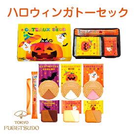 ハロウィン お菓子 プレゼント ギフト 詰め合わせ 個包装 スイーツ 2020東京風月堂 ハロウィンガトーセック