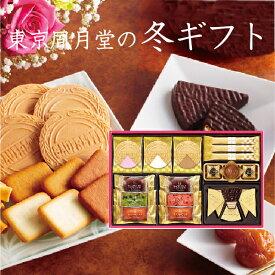 お歳暮 御歳暮 お菓子 プレゼント ギフト 詰め合わせ 個包装 スイーツ 東京風月堂 ウィンターギフトWS-S