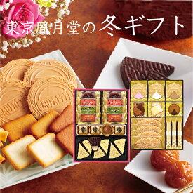 送料無料 お歳暮 御歳暮 お菓子 プレゼント ギフト 詰め合わせ 個包装 スイーツ 東京風月堂 ウィンターギフトWS-G