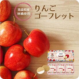 期間限定 クリスマス 歳暮 お歳暮 プレゼント 詰め合わせ 個包装 ギフト東京風月堂 りんごゴーフレットスイーツ お菓子