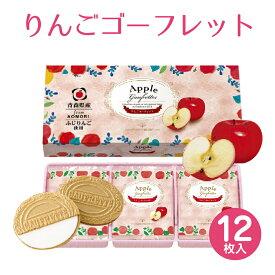期間限定 プレゼント ギフト 詰め合わせ 個包装 スイーツ お菓子東京風月堂 りんごゴーフレット