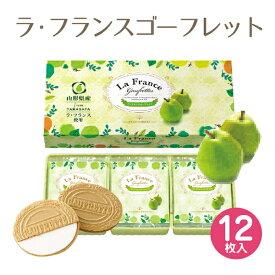 期間限定 プレゼント 詰め合わせ 個包装 ギフト東京風月堂 ラ・フランスゴーフレットスイーツ お菓子