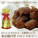 栗スイーツ プレゼント プチギフト スイーツ お菓子東京風月堂 マロンマルソー