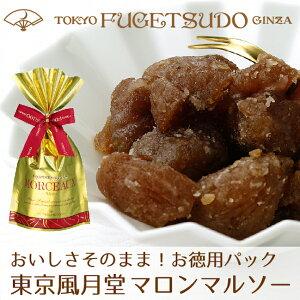 栗スイーツ プレゼント プチギフト スイーツ お菓子東京風月堂 マロンマルソー チョコ以外