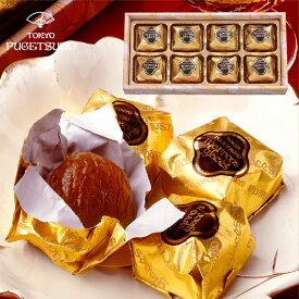 栗スイーツ バレンタイン プレゼント ギフト 詰め合わせ 個包装東京風月堂 マロングラッセ8個入スイーツ お菓子 チョコ以外