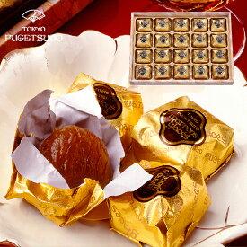 送料無料 栗スイーツ バレンタイン プレゼント ギフト 詰め合わせ 個包装東京風月堂 マロングラッセ20個入スイーツ お菓子 チョコ以外