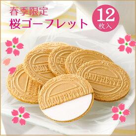 桜 sakura 春スイーツ 期間限定 プレゼント ギフト 個包装東京風月堂 桜ゴーフレット12枚入スイーツ お菓子