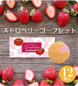 期間限定 あまおう プレゼント ギフト 詰め合わせ 個包装 スイーツ お菓子東京風月堂 ストロベリーゴーフレット12枚入