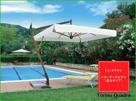 トリノクアドラ/TorinoQuadra【スタンダードモデル】(日除け、おしゃれなパラソル、四角形パラソル)イタリア製高級パラソル※基本送料無料、パラソルベース付き