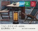 クレスター(Chrester)ベビーサラマンダー(足元専用ヒーター)【防水仕様(IP44)、600W 100V仕様、360°首振り】【…