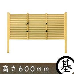 御簾垣タイプB基本部材セット高さ600mm