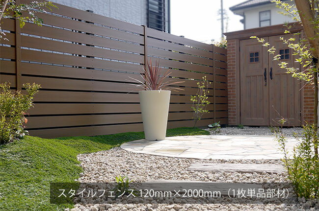 【目隠しフェンス】スタイルフェンス L2000 (単品部材)【人工ウッド 樹脂フェンス フェンス横張り DIYフェンス】