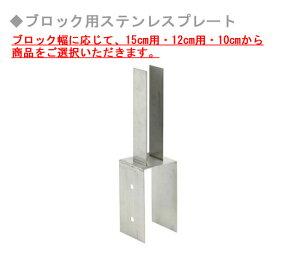 【樹脂フェンス、アルミ支柱60角用単品部材】スタイルフェンス/ブロック用ステンレスプレート(1個)