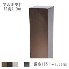 【目隠しフェンス】スタイルフェンス アルミ支柱[60角 2.0mm厚] 1651〜2500mm 《標準カラー》(柱キャップ付き)