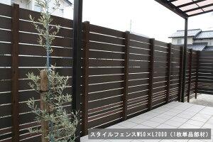 【目隠しフェンス】スタイルフェンスW50×L2000 (1枚単品部材)細めタイプ【人工ウッド 樹脂フェンス フェンス横張り DIYフェンス】