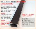 スタイルフェンス アルミ支柱 補強部材【商品名:揺れ止め胴縁(補強部材)/サイズ:25×40×4010mm/1本/標準カラー…