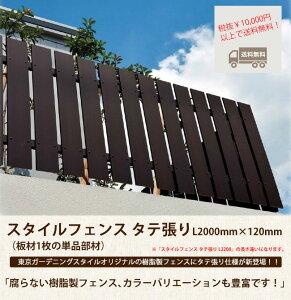 【目隠しフェンス】スタイルフェンス タテ張り(フェンス縦張り) L2000×W120mm (単品部材)【樹脂製フェンス】