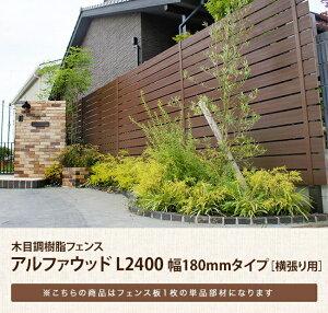 【ディーズフェンス/アルファウッドL2400 横張りタイプ】サイズ:幅180mm【樹脂製フェンス おしゃれな目隠しフェンス 木目調フェンス】