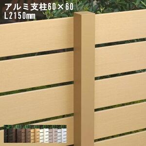 【ディーズガーデン製目隠しフェンス用】木目調樹脂フェンス/ディーズガーデン製アルファウッド[横張りタイプ]専用アルミ支柱60×60×長さ2,150mm