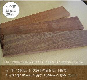 イペ材15枚セット/サイズ:幅:105mm×長さ:1800mm×厚み:20mm(天然木の板材セット販売)/【高耐久木材 ハードウッド DIYフェンス デッキ材 IPE】