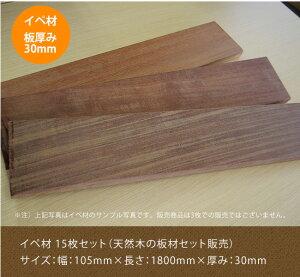 イペ材15枚セット/サイズ:幅:105mm×長さ:1800mm×厚み:30mm(天然木の板材セット販売)/【高耐久木材 ハードウッド DIYフェンス デッキ材 IPE】