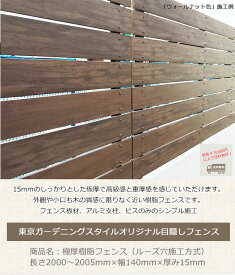 【高級目隠しフェンス】商品名:極厚樹脂フェンス L2000〜2005mm×W140×T15 (1枚単品部材)横張り【樹脂フェンス フェンス横張り DIYフェンス】