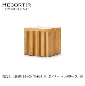 ASPLUND社RESORTIRシリーズ・LINER BENCH TABLE S【商品名:ライナー ベンチテーブルS】
