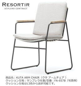 ASPLUND社RESORTIRシリーズ・KUTA ARM CHAIR【商品名:クタ アームチェア】