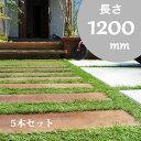【ウリン製 天然木の枕木】スリムスリーパー 5本セット 長さ1200mm 【高耐久 ウリン材 ビリアン材 アイアンウッド 木製枕木】