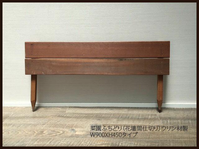 NEW!【ウリン材 天然木】菜園ふちどり(花壇間仕切り)W900×H450タイプ 4枚セット【高耐久性 アイアンウッド】