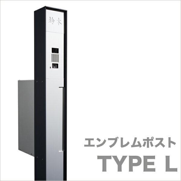 エンブレムポスト タイプL(機能門柱、ポスト、表札、表札灯の一体型)