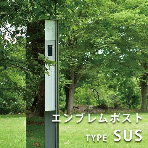 エンブレムポスト タイプSUS(おしゃれな外構に)