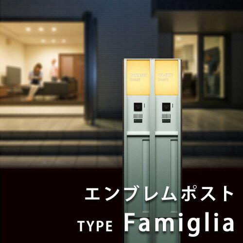 エンブレムポスト タイプFamiglia(機能門柱、ポスト、表札、表札灯の一体型)