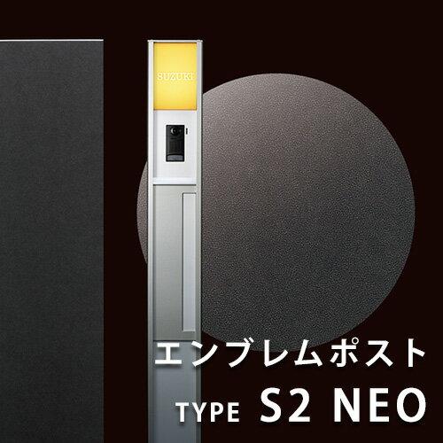 エンブレムポスト タイプ S2 NEO(機能門柱、ポスト、表札、表札灯の一体型)