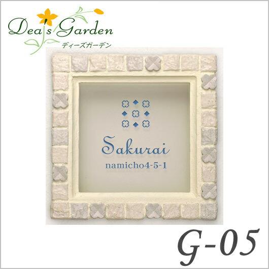 【おしゃれでモダンなデザイン表札 ディーズガーデン】 ガラス表札G05 モザイク (ナチュラルホワイト色)