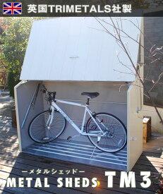 【クリーム色10月末入荷、ツートーン色1月入荷予定】商品名:TM3(MetalSheds&BicycleStores)【メタルシェッド 楽々開閉の自転車専用倉庫 ロードバイク収納 自転車収納 ガーデナップ正規特約店】