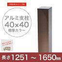 【目隠しフェンス】スタイルフェンス アルミ支柱[40角] 1251〜1650mm 《標準カラー》