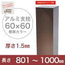 【目隠しフェンス】スタイルフェンス アルミ支柱[60角 1.5mm厚] 801〜1000mm 《標準カラー》