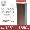 【目隠しフェンス】スタイルフェンス アルミ支柱[60角 2.0mm厚] 1251〜1650mm 《標準カラー》
