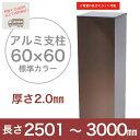 【目隠しフェンス】スタイルフェンス アルミ支柱[60角 2.0mm厚] 2501〜3000mm 《標準カラー》