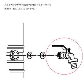 商品名:蛇口(RB170M専用)【バックパックサウナRB170M用アフターパーツ】品番:27201【ファイヤーサイド社】