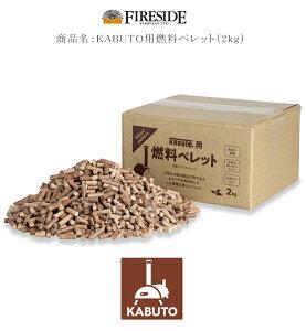 【新商品・2021年6月上旬入荷】商品名:KABUTO用燃料ペレット(2kg)【広葉樹木製ホワイトペレット ファイヤーサイド正規販売代理店】品番:17013