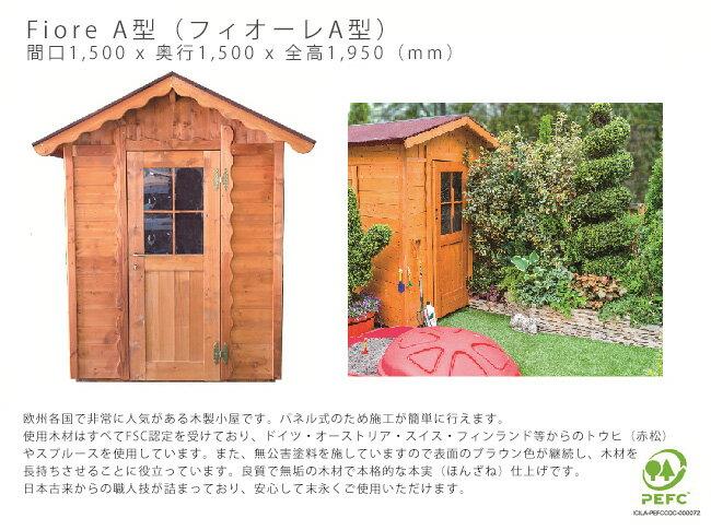 木製小屋・物置/フィオーレA 型(Fiore)【おしゃれな木製小屋 おしゃれな木製物置】