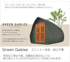 【おしゃれな趣味の木製小屋】商品名:GreenGablesグリーンゲーブルズ(基本仕様)【ユニット一体型、組立済・塗装済】※お客様のご要望により、販売価格は変更になる場合があります。(チャーター送料は別途要)