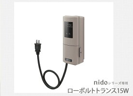 【nidoシリーズ専用】電源装置(トランス)