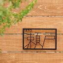 ステンレス製 漢字表札 O-moji02(オーモジ02)【アイアン】【表札】【切文字】【おしゃれ】